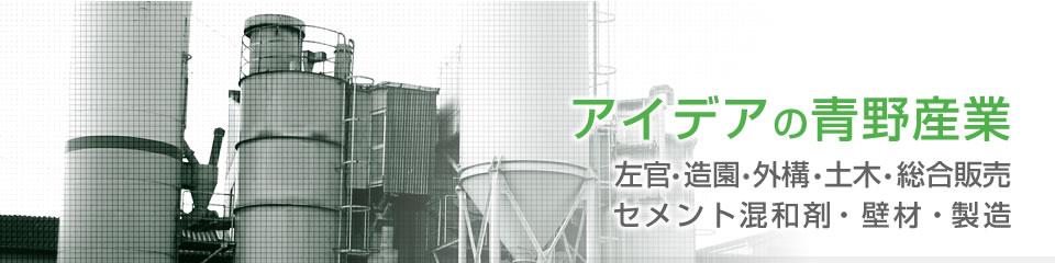 青野産業株式会社